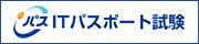 【ITパスポート試験】情報処理推進機構