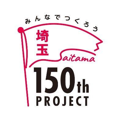 埼玉150周年