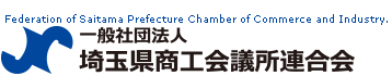 一般社団法人 埼玉県商工会議所連合会
